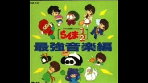 Ranma 1 2 - Soundtrack 10 - saigo no tokkun
