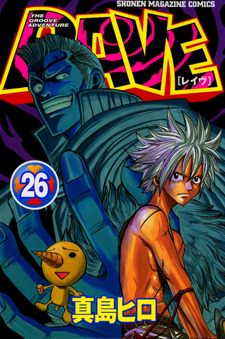 File:Volume26cover.png