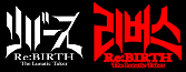 File:Rebirth-the-lunatic-taker-jk-logo.png