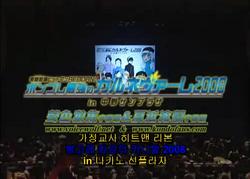 Reborn Concert 2008