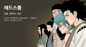 File:Red Storm (Manhwa) Infobox.png