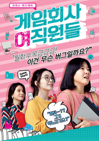 File:Female Employees of a Game Company Cover.jpg