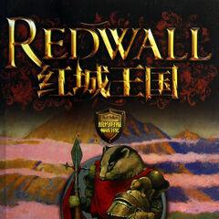 Book 2: Red City of Little Warrior - 獾主的城堡(2紅城的小勇士)/紅城王國