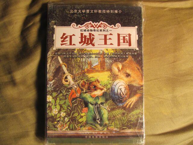 File:ChineseRed1.jpg