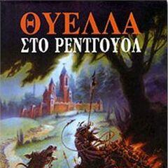 Greek Redwall Hardcover
