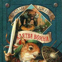Russian Rakkety Tam Hardcover