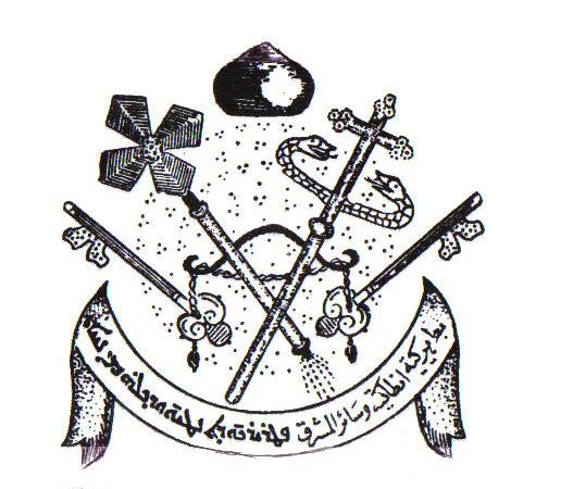 File:شعار الكنيسة.jpg