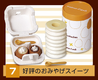 Ekinaka Sweets - 7