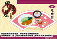 Japanese Meals 8