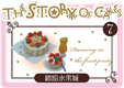 The Story Of Cake 7