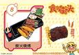Street Snacks 8