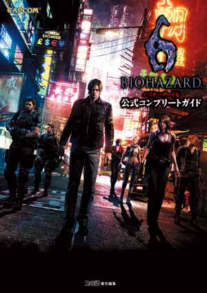 File:BIOHAZARD 6 Official Complete Guide - front cover.jpg