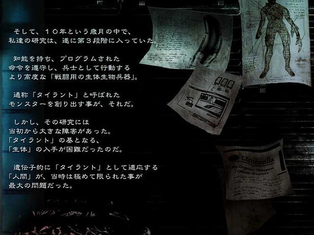 File:Wesker's Report II - Japanese Report 4 - Page 02.jpg