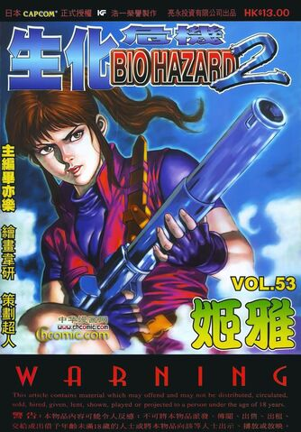 File:BIO HAZARD 2 VOL.53 - front cover.jpg