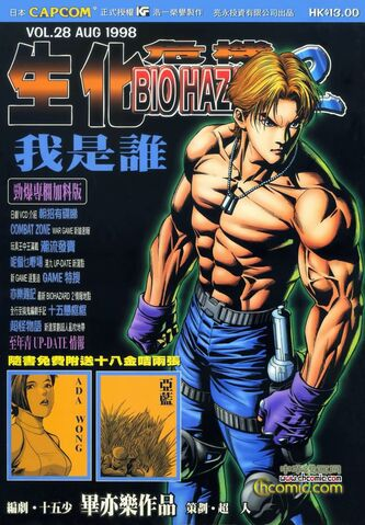 File:BIO HAZARD 2 VOL.28 - front cover.jpg