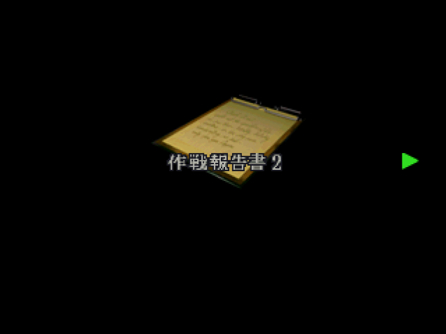 File:RE2JP Operation report 2 01.png
