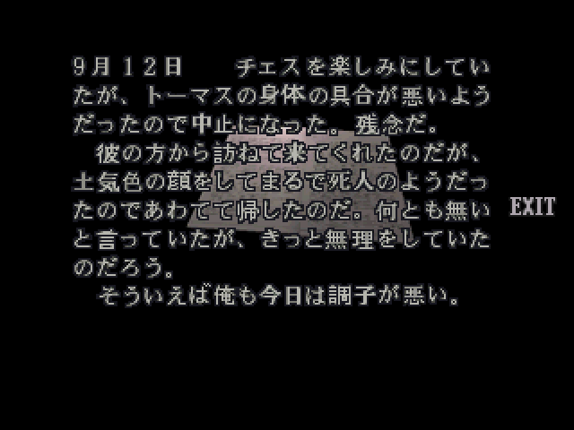 File:RE2JP Watchman's diary 05.png