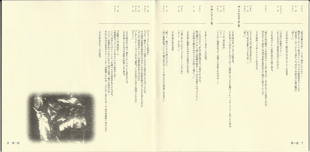 File:The Little Runaway Sherry booklet - pages 7 and 8.png