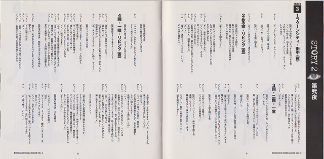 File:Fate of Raccoon City Vol.3 booklet - pages 8 and 9.png
