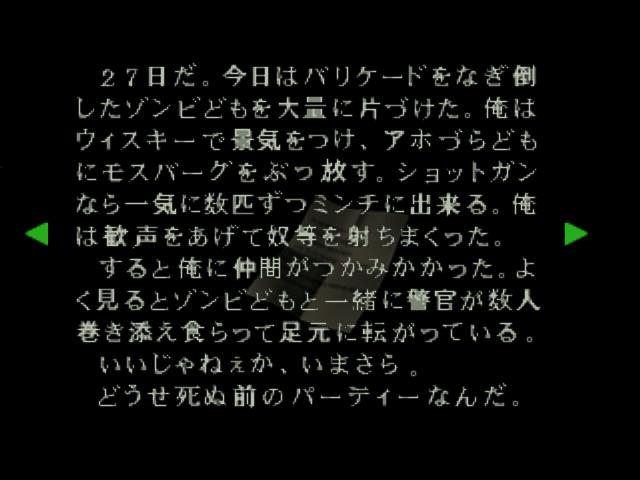 File:RE264JP EX David's Letter 03.png