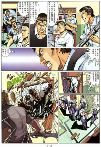 File:BIO HAZARD 2 VOL.1 - page 19.png