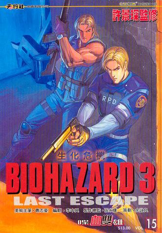 File:BIOHAZARD 3 LAST ESCAPE VOL.15 - front cover.jpg