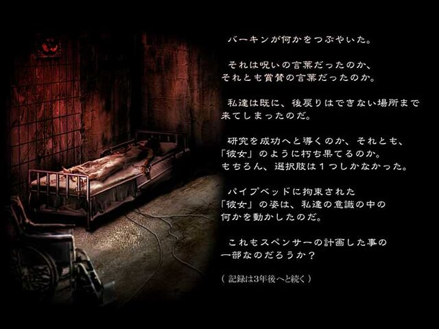 File:Wesker's Report II - Japanese Report 1 - Page 10.jpg
