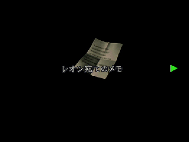 File:RE2JP Memo to LEON 01.png