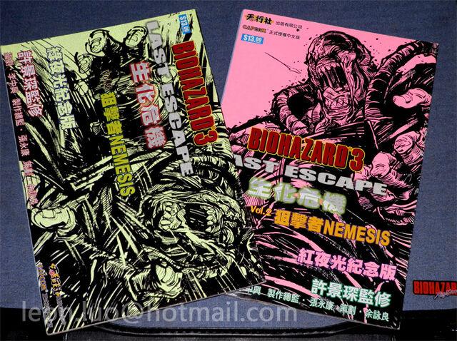 File:BIOHAZARD 3 LAST ESCAPE VOL.2 - special edition covers.jpg