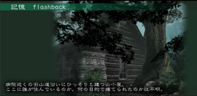 File:Flashback Set Design Abandoned hospital 2 - Japanese.png