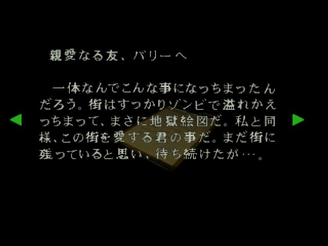 File:RE264JP EX Robert's Note 02.png