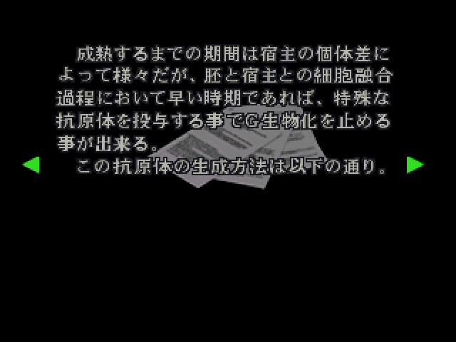 File:RE2JP Vaccine synthesis 03.png
