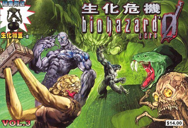File:Biohazard 0 VOL.3 - front cover.jpg