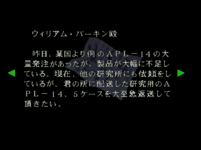 File:RE264JP EX Umbrella Memo 02.png