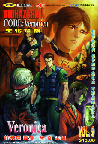 File:BIOHAZARD CODE Veronica VOL.9 - front cover.jpg
