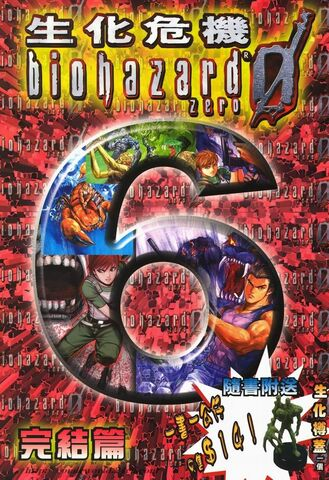 File:Biohazard 0 VOL.6 - front cover.jpg