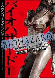 Heavenly Island Vol.1 - Japanese front cover.jpg