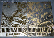BIOHAZARD 3 LAST ESCAPE VOL.5 - special editions