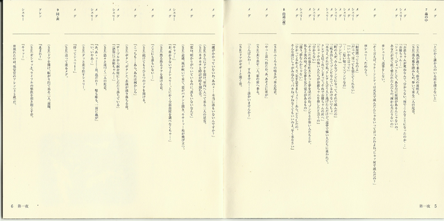 File:The Little Runaway Sherry booklet - pages 5 and 6.png