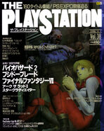 The PlayStation 038 Nov 1996 0000 COVER