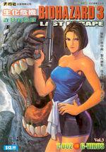 BIOHAZARD 3 LAST ESCAPE VOL.3 - front cover