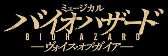 File:Biohazard musical voice of gaia top logo.png