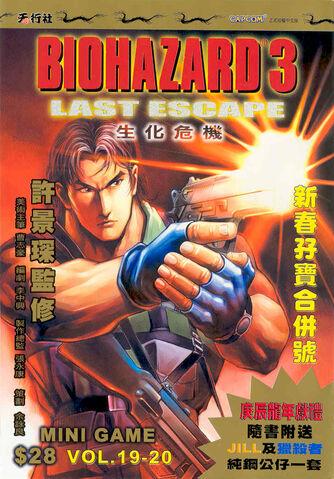File:BIOHAZARD 3 LAST ESCAPE VOL.19-20 - front cover.jpg