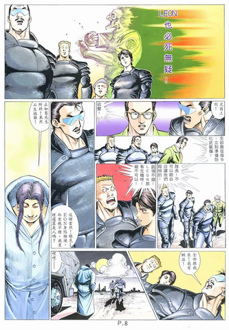File:BIO HAZARD 2 VOL.8 - page 8.png