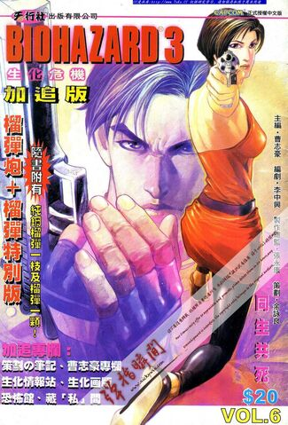 File:BIOHAZARD 3 Supplemental Edition VOL.6 - front cover.jpg