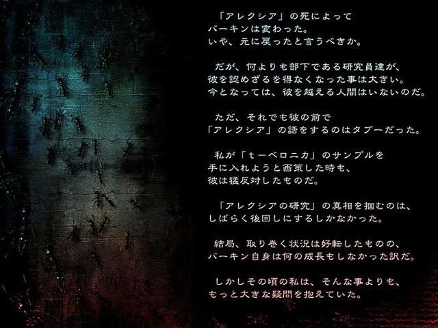 File:Wesker's Report II - Japanese Report 3 - Page 03.jpg