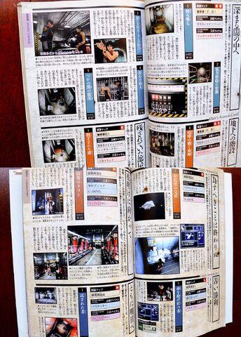 File:Biohazard 2 (V-Jump Magazine) Guide Неизвестно5.jpg