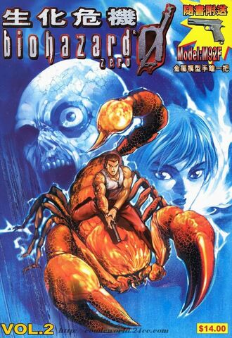 File:Biohazard 0 VOL.2 - front cover.jpg