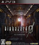 Biohazard 0 hd ps3 cover image
