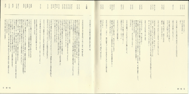 File:The Female Spy Ada Lives booklet - pages 5 and 6.png